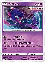 ポケモンカードゲーム SM8b 051/150 ベベノム 超 ハイクラスパック GXウルトラシャイニー