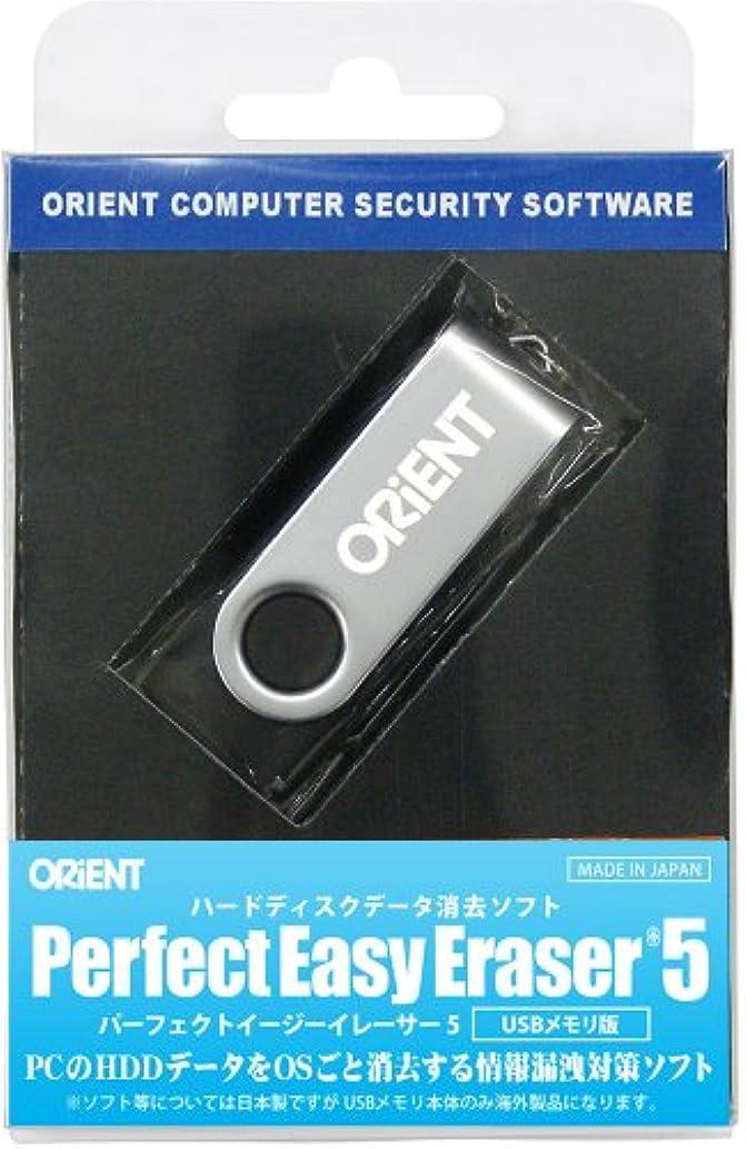 反響するウェイトレス厄介なオリエントコンピュータ Perfect Easy Eraser 5 パッケージ版 USBメモリ版