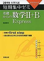 大学入試短期集中ゼミ基礎からの数学2+B Express 2019―10日あればいい!