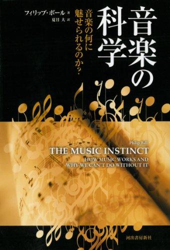 音楽の科学---音楽の何に魅せられるのか?の詳細を見る