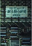 コンピュータ新人類の研究 (文春文庫)