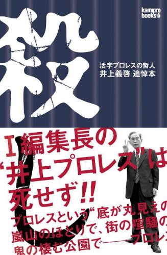 殺し 活字プロレスの哲人 井上義啓 追悼本 (Kamipro Books)の詳細を見る