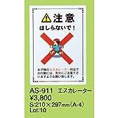 はる サインシート 注意 エスカレーター (A4) 【AS-911】 1枚 [えいむ 案内 サイン シール プレート 看板]
