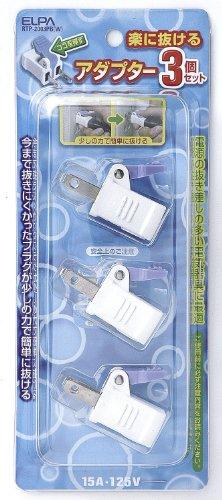 ELPA 楽に抜けるアダプター3Pセット RTP-2003PB(W)