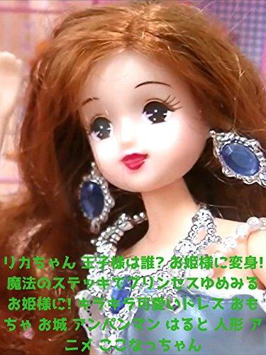 リカちゃん 王子様は誰? お姫様に変身! 魔法のステッキでプリンセスゆめみるお姫様に! キラキラ可愛いドレス おもちゃ お城 アンパンマン はると 人形 アニメ ここなっちゃん