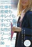 年収1000万円以上のNYキャリアが教える 仕事も恋愛もキレイもすべてを手に入れる女性のワークルールズ50