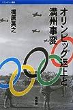 オリンピック返上と満州事変 (バウンダリー叢書)