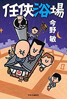 [今野敏]の任侠浴場 任侠シリーズ (単行本)
