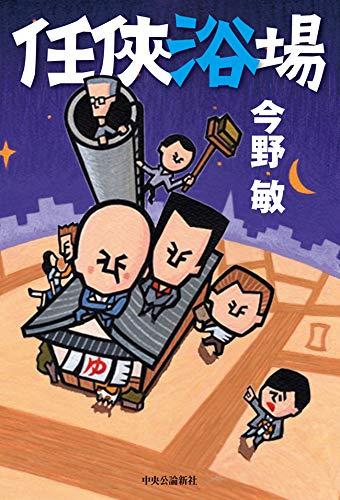 [画像:任侠浴場 任侠シリーズ (単行本)]