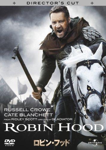 ロビン・フッド [DVD]の詳細を見る