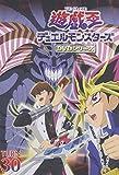 遊戯王 デュエルモンスターズ Vol.30 [DVD]