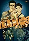 デュエット 3 (キングシリーズ 漫画スーパーワイド)