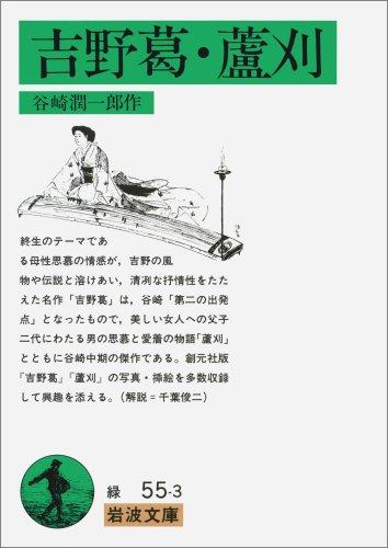 吉野葛・蘆刈 (岩波文庫 緑 55-3)の詳細を見る