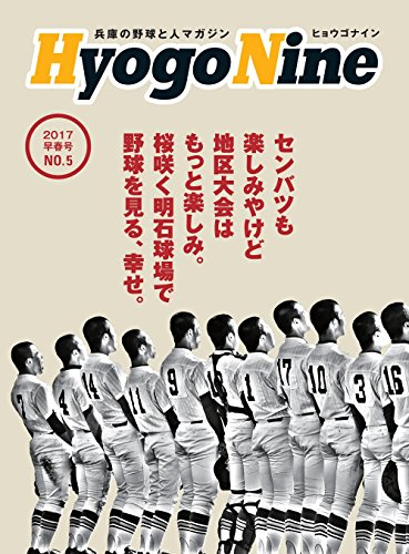 HyogoNine ー兵庫の野球と人マガジン No.5 2017早春号の詳細を見る