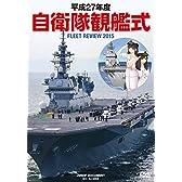 平成27年度 自衛隊観艦式 [DVD]