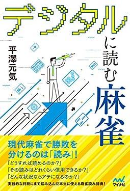 デジタルに読む麻雀 (マイナビ麻雀BOOKS)