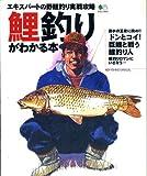鯉釣りがわかる本―エキスパートの野鯉釣り実戦攻略 (エイムック (317))