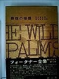 フォークナー全集〈第14〉野性の棕櫚 (1968年)