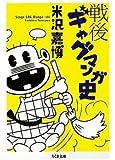 戦後ギャグマンガ史 (ちくま文庫)