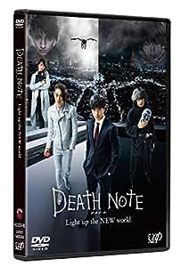 デスノート Light up the NEW world [DVD]