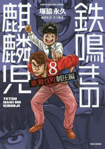 鉄鳴きの麒麟児 歌舞伎町制圧編 8 (近代麻雀コミックス) 発売日
