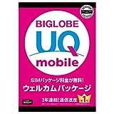 BIGLOBE UQ