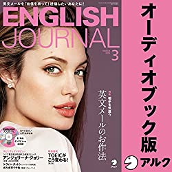 ENGLISH JOURNAL 2016年3月号(アルク)