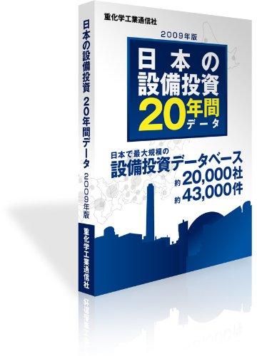 日本の設備投資20年間データ (2009年版)