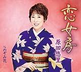 恋女房♪原田悠里のCDジャケット