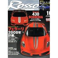 Rosso (ロッソ) 2007年 10月号 [雑誌]