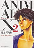 ANIMAL X 2 (あすかコミックスDX)