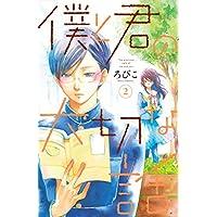 僕と君の大切な話(2) (デザートコミックス)