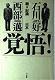 覚悟!―朝まで討論「日本」
