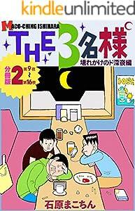 THE 3名様 ~壊れかけのド深夜編~ 分冊版 2巻 表紙画像