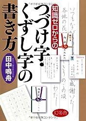 知識ゼロからのつづけ字・くずし字の書き方