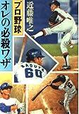 プロ野球 オレの必殺ワザ (新潮文庫)