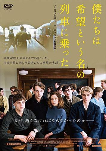 僕たちは希望という名の列車に乗った [DVD]