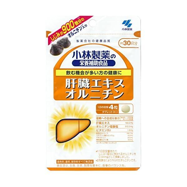 小林製薬の栄養補助食品 肝臓エキスオルニチン 1...の商品画像