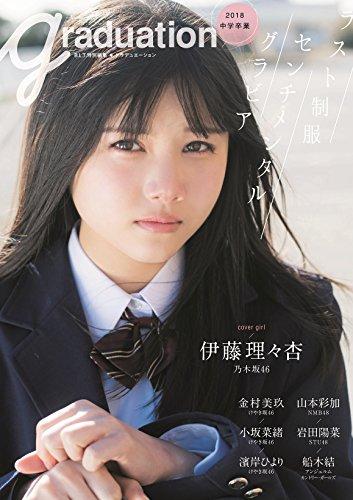 graduation2018 中学卒業 (TOKYO NEWS MOOK 699号)