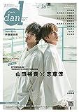 【Amazon.co.jp 限定】TVガイドdan vol.26Amazon限定表紙版 画像
