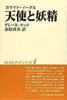 天使と妖精―ホワイト・イーグル (ワンネス・ブックシリーズ)