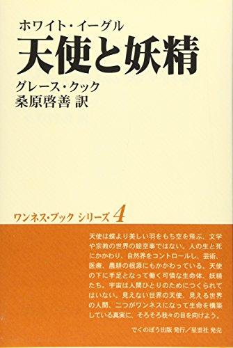 天使と妖精—ホワイト・イーグル (ワンネス・ブックシリーズ)