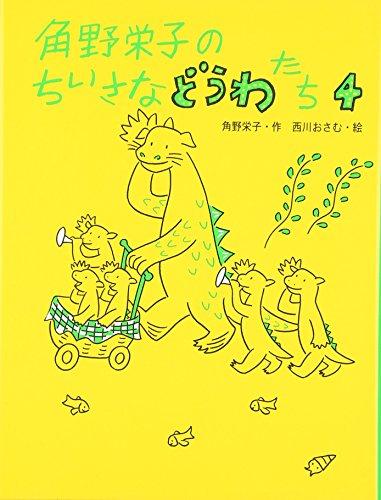 角野栄子のちいさなどうわたち〈4〉の詳細を見る