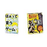 はぁって言うゲーム & 会話型心理ゲーム 人狼 (JIN-ROU)カード 日本製【セット買い】