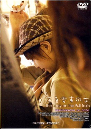 満員電車の女 吉沢明歩 [DVD]