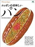 別冊Discover Japan ニッポンの美味しいパン[雑誌] -