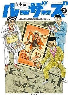 ルーザーズ~日本初の週刊青年漫画誌の誕生~の最新刊