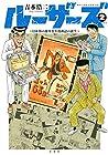 ルーザーズ~日本初の週刊青年漫画誌の誕生~ 第2巻