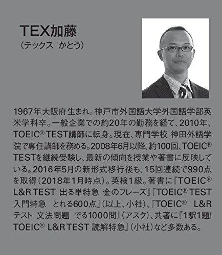 朝日新聞出版『TOEICL&RTEST出る単特急銀のフレーズ』