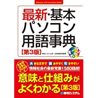 最新・基本パソコン用語事典[第3版]